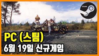 PC 스팀 신규게임 발매 (2021년 6월 19일)