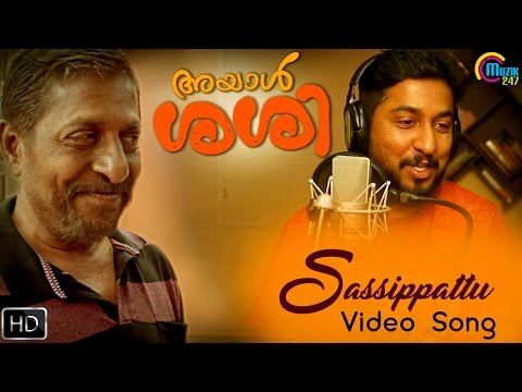 Ayaal Sassi Malayalam Movie | Sassippattu | Sreenivasan | Vineeth Sreenivasan | Official