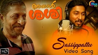 Ayaal Sassi Malayalam Movie   Sassippattu   Sreenivasan   Vineeth Sreenivasan   Official