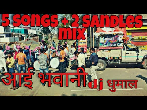 aai-bhawani-dj-dhumal-(5-songs-+-2-sandal-)-band-party