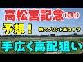 【競馬予想】高松宮記念(G1)去年的中!ここから巻き返す★むかない★