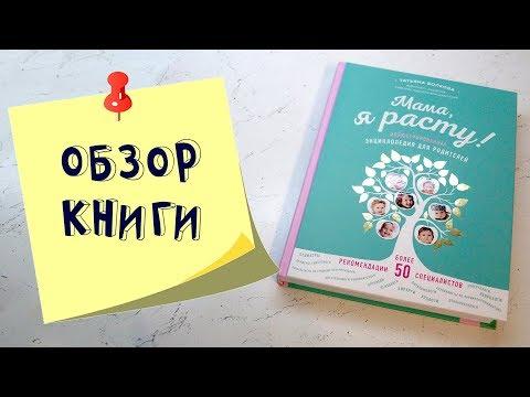 Мама, я расту. Энциклопедия для родителей. Татьяна Волкова