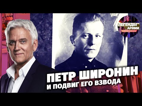 Петр Широнин и подвиг его взвода