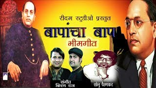 """125  Ambedkar Jayanti Song   """"BAAPACHA BAAP''"""