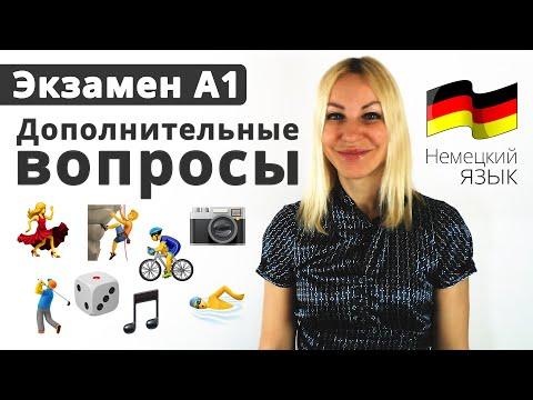 Дополнительные вопросы на Экзамене А1   Учим немецкий язык
