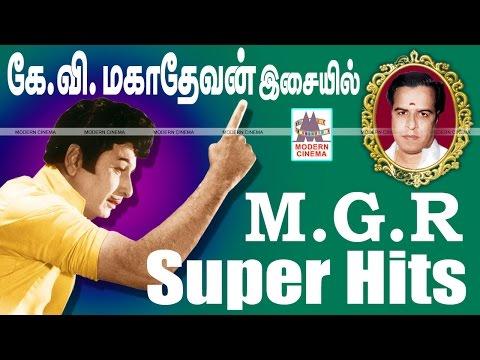 KV MAHADEVAN MGR SUPER HIT SONGS கேவி மகாதேவன் எம்ஜிஆர்  சூப்பர்ஹிட் பாடல்கள்