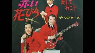 ザ・ワンダースThe Wonders/③赤い花びらAkai Hanabira(1968年3月10日...