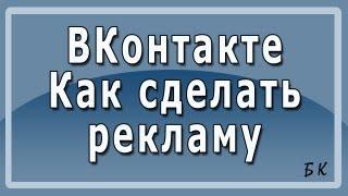 Реклама Вконтакте. Как сделать рекламу Вконтакте