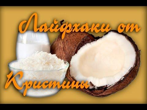Как отличить хорошее кокосовое масло от плохого или все