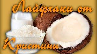 🌴Как из 1 кокоса 🌰 сделать кокосовое масло, молоко и стружку😲