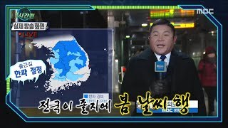[Infinite Challenge] 무한도전 - Jo Se Ho,Spread spring weather on a cold wave 20180120