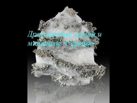 Драгоценные камни и минералы Серебро / Gems and minerals Silver