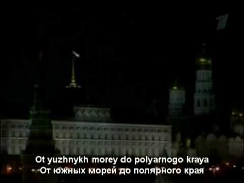 Russian Anthem (Rock version) with lyrics and transliteration