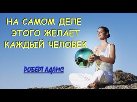 ВЕЧНОЕ СЧАСТЬЕ [Роберт Адамс]