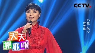 《天天把歌唱》 20190806| CCTV综艺