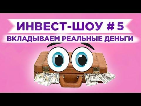 Инвест-Шоу #5. Куда вложить деньги в ноябре 2019 года? Пассивный доход