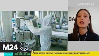 Когда ждать пика заболеваемости COVID 19 Москва 24