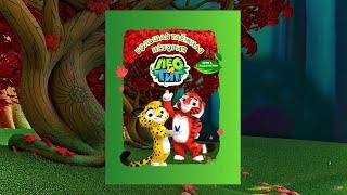 Новая серия книг «Большая таежная история» по мотивам мультсериала 'Лео и Тиг'