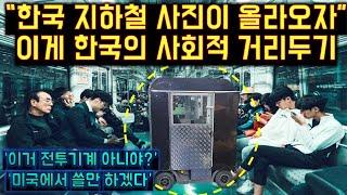 """""""문화충격! 이게 한국식 사회적 거리두기다!"""" 최근 한…"""
