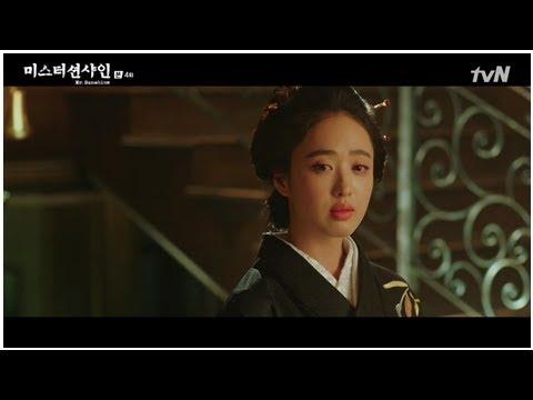 Download Mr. Sunshine: Episode 4 » Dramabeans Korean drama recaps