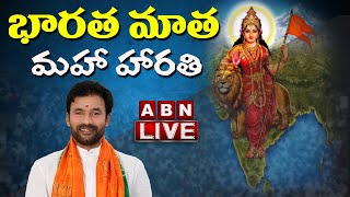 LIVE:  LIVE: Bharatha Matha Maha Harathi | Kishan Reddy | Necklace Road | Hyderabad | ABN LIVE