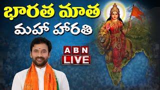 LIVE:  LIVE: Bharatha Matha Maha Harathi | Kishan Reddy | Necklace Road | Hyderabad | ABN LIVE