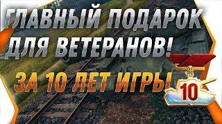 ГЛАВНЫЙ ПОДАРОК ДЛЯ ВЕТЕРАНОВ WOT 2019 - НА НОВЫЙ ГОД 2020! ЛУЧШАЯ ИМБА ВОТ НА ХАЛЯВУ world of tanks