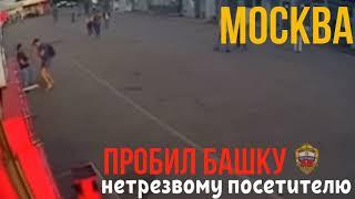 Новости Москва - Между мужчинами завязался конфликт , итог пробитая голова