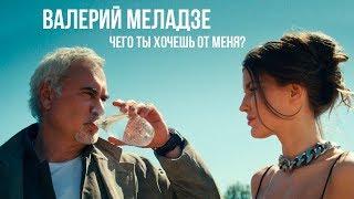 Валерий Меладзе - Чего ты хочешь от меня? (Official video)