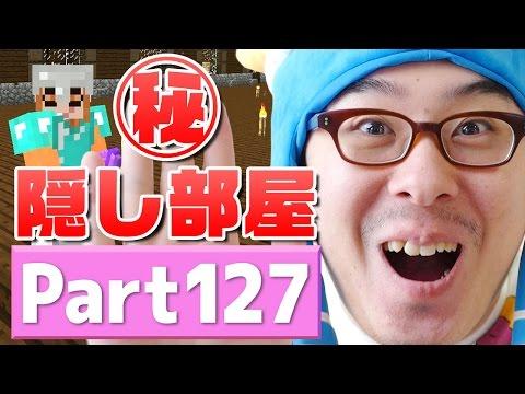 【瀬戸のマインクラフト】#127 見つけた!森の館の隠し部屋! - YouTube
