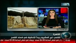 نشرة الواحدة بعد منتصف الليل من #القاهرة_والناس 28 أغسطس