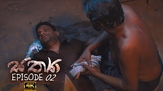 Sathya | Episode 02 - (2020-07-12) | ITN Thumbnail