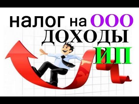 Считаем налог на ДОХОДы ИП и ООО, налог на ПРИБЫЛЬ и НДФЛ с доходов предпринимателей