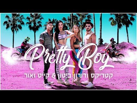 קטריקס ודורון ביטון & קייט ואור - פריטי בוי | Prod. By Deeplay | Pretty Boy
