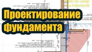видео Проектирование и расчёт фундамента