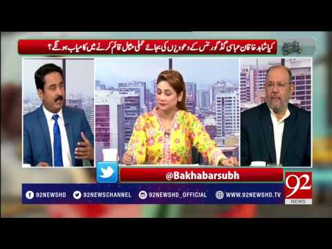 Bakhabar Subh - 05 August 2017 - 92NewsHDPlus