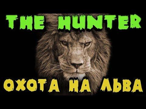 theHunter - Лев против человека! Охота в мультиплеере Call of the Wild