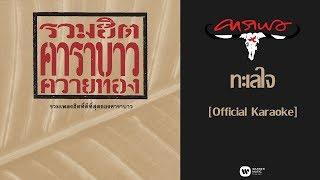 คาราบาว - ทะเลใจ [Official Karaoke]