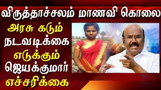 Virudhachalam 19-year-old college student stabbed to death jayakumar reaction tamil news live