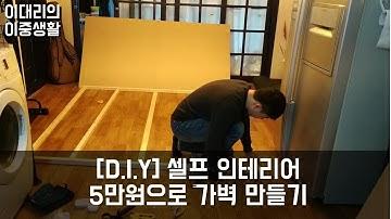 [D.I.Y] 셀프인테리어 5만원으로 가벽만들기