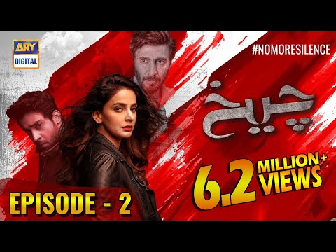 Cheekh Episode 2 - 12th Jan 2019 - ARY Digital [Subtitle Eng] Mp3