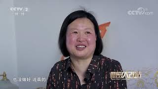 《秘密大改造》第三季 20191026| CCTV财经