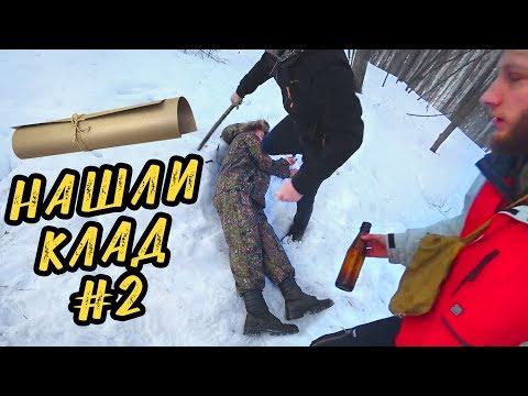 НАШЛИ КЛАД - СОКРОВИЩЕ ДЕДА #2