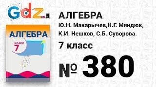 № 380- Алгебра 7 класс Макарычев