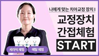 [3M 교정 알톡] 나에게 맞는 치아교정 장치 I