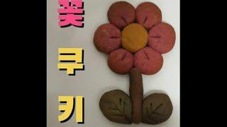 쿠키클레이♡꽃 만들기