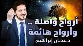 الدكتور عدنان إبراهيم l أرواح واصلة .. وأرواح هائمة