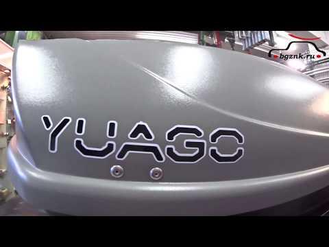 Боксы на крышу. Видео обзор автобокса Yuago Avatar (Яго Аватар).