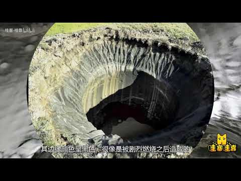 全球最神秘的巨洞:末日天坑,成因一直是谜!