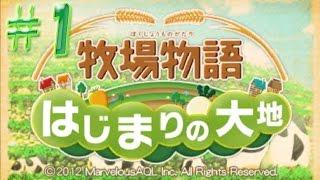 【実況】牧場物語はじまりの大地【3DS】